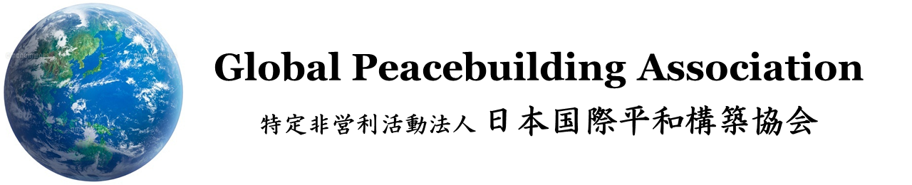 Global Peacebuilding Association of Japan